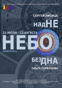 Афиша НЕБО